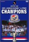 Jリーグ オフィシャルDVD 横浜F・マリノス 2003シーズン 1stステージチャンピオンへの軌跡