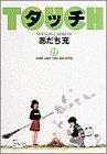 タッチ (11) (少年サンデーコミックス〈ワイド版〉)