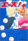 エース! (2) (集英社文庫―コミック版)