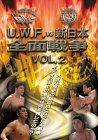 U.W.F. vs 新日本全面戦争 [DVD]