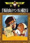 別巻17 手塚治虫のマンガの描き方 (手塚治虫漫画全集 (399別巻17))