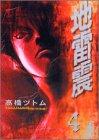 地雷震 (4) (講談社漫画文庫)