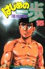 はじめの一歩 第15巻 1992年10月13日発売