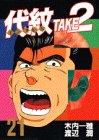 代紋TAKE2 21 (ヤングマガジンコミックス)