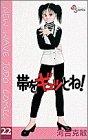 帯をギュッとね!―New wave judo comic (22) (少年サンデーコミックス)