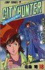 シティーハンター (第18巻) (ジャンプ・コミックス)