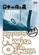日本の夜と霧 [DVD]