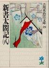 新書太閤記〈8〉 (吉川英治歴史時代文庫)