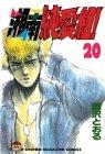湘南純愛組! (20) (講談社コミックス―Shonen magazine comics (2081巻))