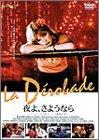 夜よ、さようなら [DVD] 北野義則ヨーロッパ映画ソムリエのベスト2000第9位
