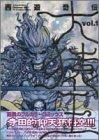 西遊奇伝・大猿王 1 (ヤングジャンプ・コミックス・ウルトラ)