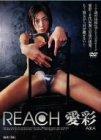 Reach 愛彩 [DVD]