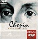 NHK DVD名曲アルバム 楽聖たちへの旅「ショパン」