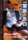 素人投稿 禁断の告白スペシャル〈vol.5〉 (竹書房ラブロマン文庫)