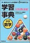 中学数学学習事典―学研版 (中学学習事典 2)