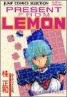 プレゼント・フロムLemon side―B この歌をあなたに (ジャンプコミックスセレクション)