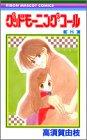 グッドモーニング・コール (8) (りぼんマスコットコミックス (1273))