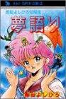 黒岩よしひろ短編集―夢語り (ジャンプスーパーコミックス)