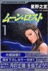 ムーン・ロスト(1) (アフタヌーンKCデラックス)