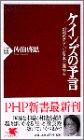 ケインズの予言 (PHP新書―幻想のグローバル資本主義 (079))