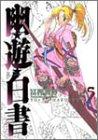 幽☆遊☆白書 完全版 第5巻