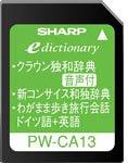 SHARP コンテンツカード ドイツ語辞書カード PW-CA13 (音声対応機種専用カード)