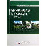 img - for China's urban green space development and evaluation of ecological systems theory and empirical(Chinese Edition) book / textbook / text book