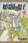 妖精国(アルフヘイム)の騎士―ローゼリィ物語 (20) (PRINCESS COMICS)