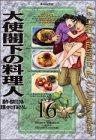 大使閣下の料理人 (16) (モーニングKC (890))