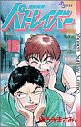 機動警察パトレイバー 18 (18) (少年サンデーコミックス)