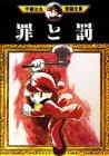 罪と罰 (手塚治虫漫画全集)