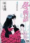 冬物語 4 (ヤングサンデーコミックス)