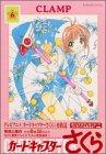 カードキャプターさくら新装版(6) (Kodansha comics)