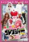 秘密戦隊ゴレンジャー Vol.10 [DVD]