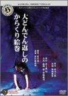 角川ホラービデオ館~大どんでん返しのからくり絵巻~ [DVD]