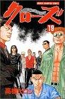 クローズ 第19巻 1996-01発売