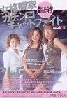 女格闘家ガチンコキャットファイト [DVD]