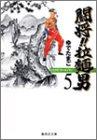 闘将(たたかえ)!!拉麺男(ラーメンマン) (5) (集英社文庫―コミック版)