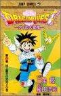 ドラゴンクエスト―ダイの大冒険 (12) (ジャンプ・コミックス)