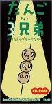 デスクトップキャラクター だんご3兄弟 For Windows95 & 98