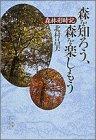 森を知ろう、森を楽しもう―森林彩時記 (小学館ライブラリー)