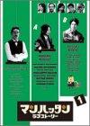 マンハッタンラブストーリー Vol.1 [DVD]
