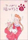 やっぱり猫が好き(13) [DVD]