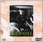 地獄の高速道路(ハイウェイ) [DVD]