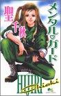 メンタル・ガード (クイーンズコミックス)