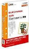 e解説シリーズ はじめてでもわかる Adobe Illustrator CS2教室