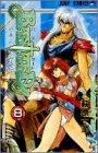 BASTARD 8―暗黒の破壊神 (8) (ジャンプコミックス)