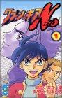クラッシュギアN 第1巻 (コミックボンボン)