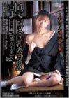喪服.3 [DVD]