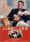 この素晴らしき世界 [DVD]